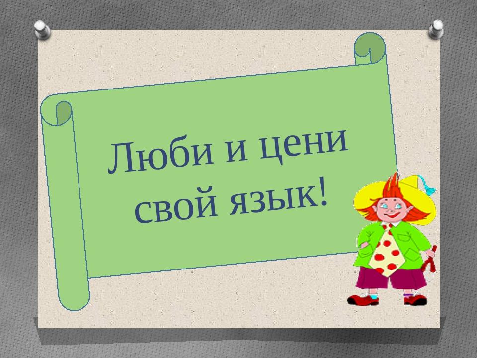 Люби и цени свой язык!