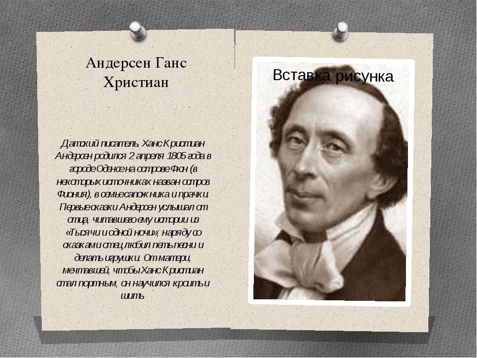 Андерсен Ганс Христиан Датский писатель. Ханс Кристиан Андерсен родился 2 апр...