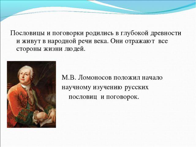 Пословицы и поговорки родились в глубокой древности и живут в народной речи...