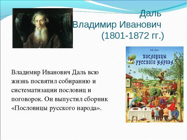 Даль Владимир Иванович (1801-1872 гг.) Владимир Иванович Даль всю жизнь посв...