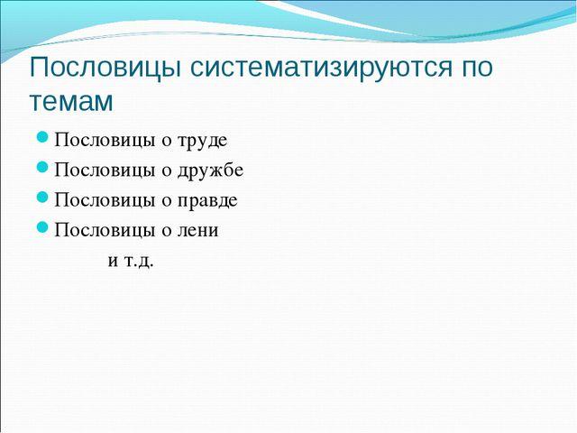 Пословицы систематизируются по темам Пословицы о труде Пословицы о дружбе Пос...