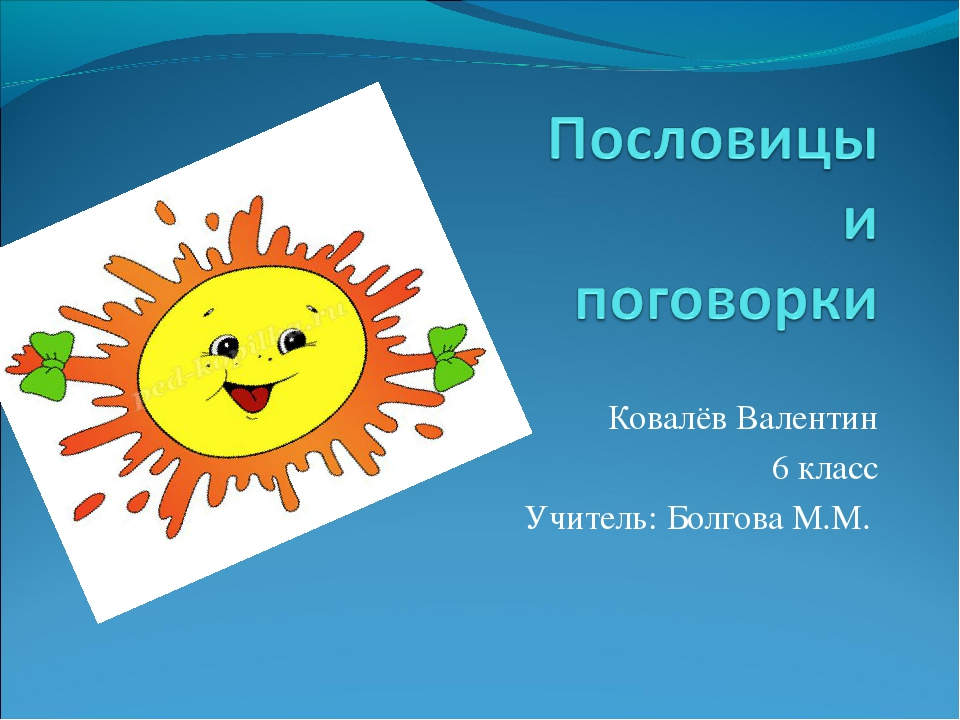 Ковалёв Валентин 6 класс Учитель: Болгова М.М.