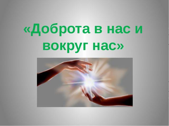 «Доброта в нас и вокруг нас»