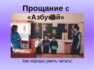 Прощание с «Азбукой» Как хорошо уметь читать!