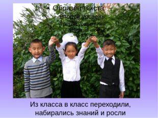 Из класса в класс переходили, набирались знаний и росли
