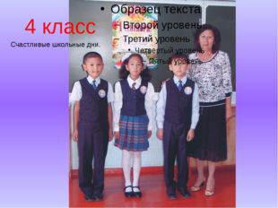 4 класс Счастливые школьные дни.