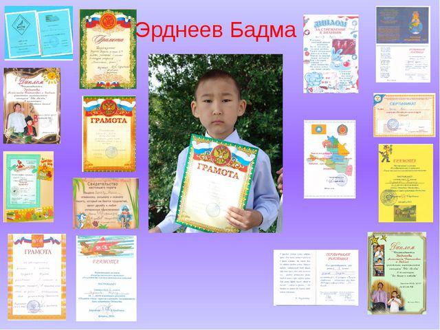 Эрднеев Бадма