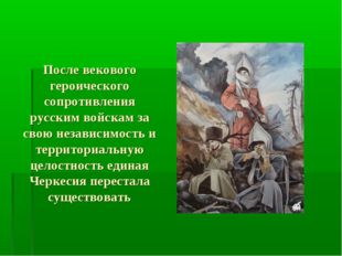 После векового героического сопротивления русским войскам за свою независимос