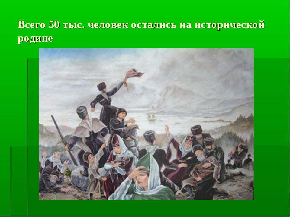 Всего 50 тыс. человек остались на исторической родине