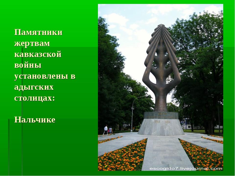 Памятники жертвам кавказской войны установлены в адыгских столицах: Нальчике