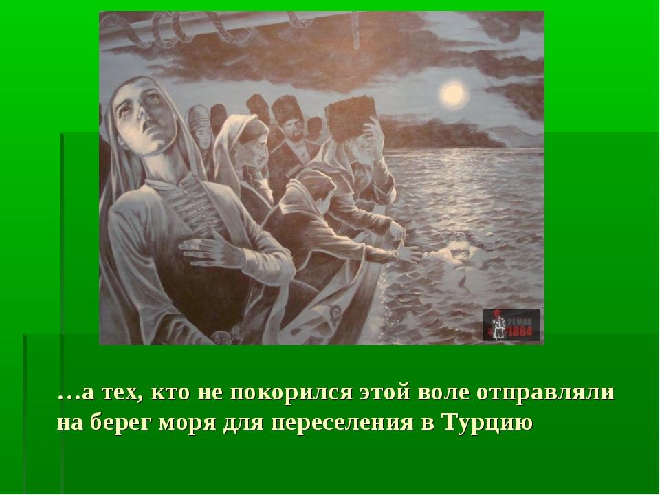 …а тех, кто не покорился этой воле отправляли на берег моря для переселения в...
