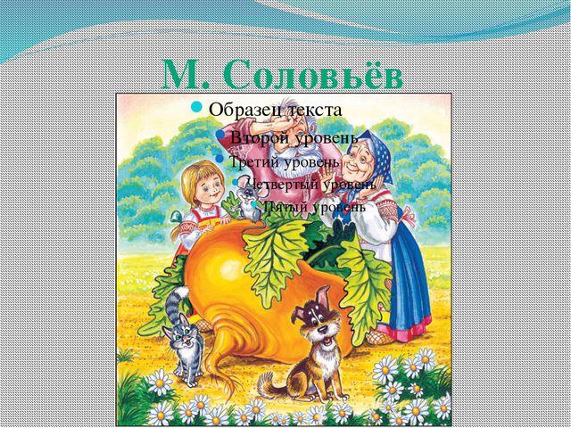 М. Соловьёв