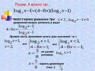 Решим. А можно так… Число 2 корень уравнения. При уравнение можно записать в