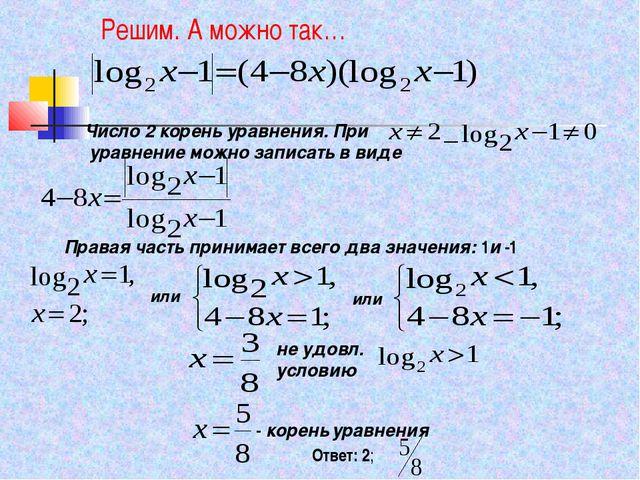Решим. А можно так… Число 2 корень уравнения. При уравнение можно записать в...