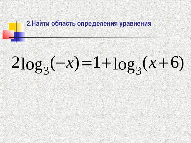 2.Найти область определения уравнения