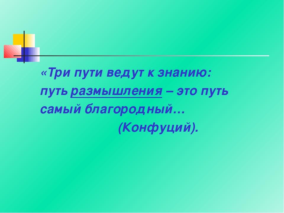«Три пути ведут к знанию: путь размышления – это путь самый благородный… (Кон...