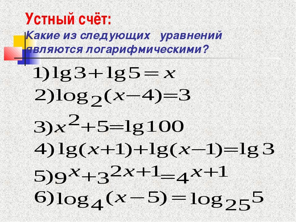 Устный счёт: Какие из следующих уравнений являются логарифмическими?