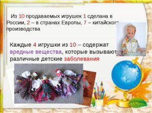 Из 10 продаваемых игрушек 1 сделана в России, 2 – в странах Европы, 7 – кита