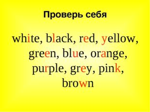 white, black, red, yellow, green, blue, orange, purple, grey, pink, brown Про