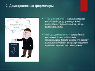 2. Демократияның формалары Тура демократия— халық тікелей өзі негізгі шешімд