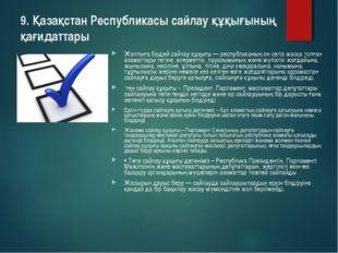 9. Қазақстан Республикасы сайлау құқығының қағидаттары Жалпыға бірдей сайлау