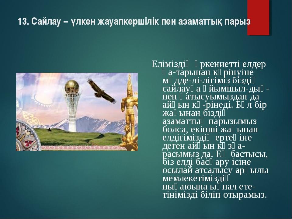 13. Сайлау – үлкен жауапкершілік пен азаматтық парыз  Еліміздің өркениетті е...