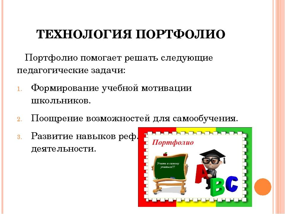ТЕХНОЛОГИЯ ПОРТФОЛИО Портфолио помогает решать следующие педагогические задач...