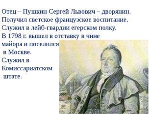 Отец – Пушкин Сергей Львович – дворянин. Получил светское французское воспит