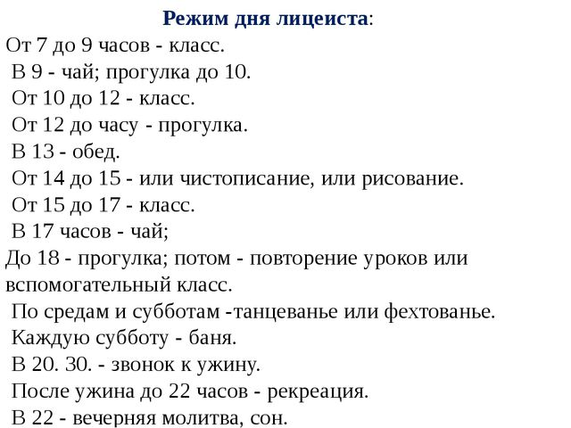 Режим дня лицеиста: От 7 до 9 часов - класс. В 9 - чай; прогулка до 10. От 1...