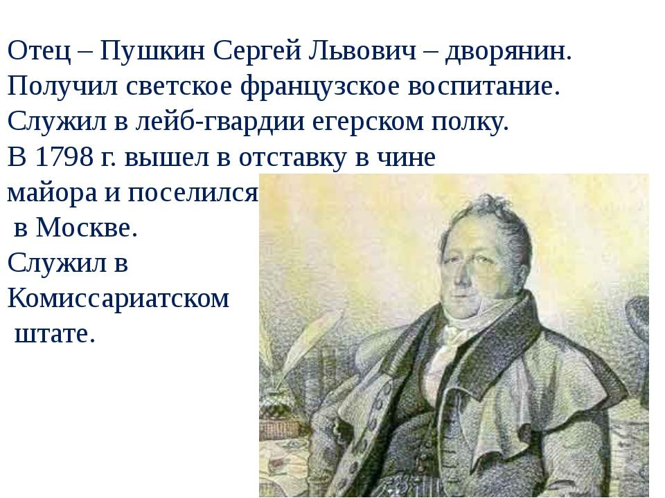 Отец – Пушкин Сергей Львович – дворянин. Получил светское французское воспит...
