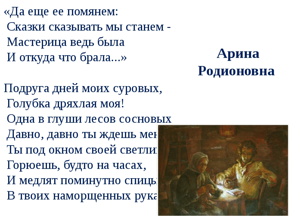 «Да еще ее помянем: Сказки сказывать мы станем - Мастерица ведь была И откуд...