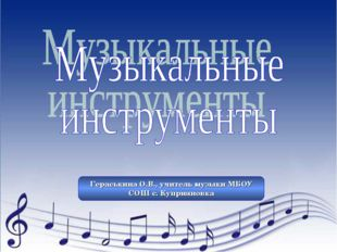 Гераськина О.В., учитель музыки МБОУ СОШ с. Куприяновка