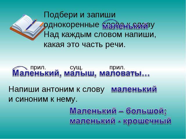 Подбери и запиши однокоренные слова к слову Над каждым словом напиши, какая э...