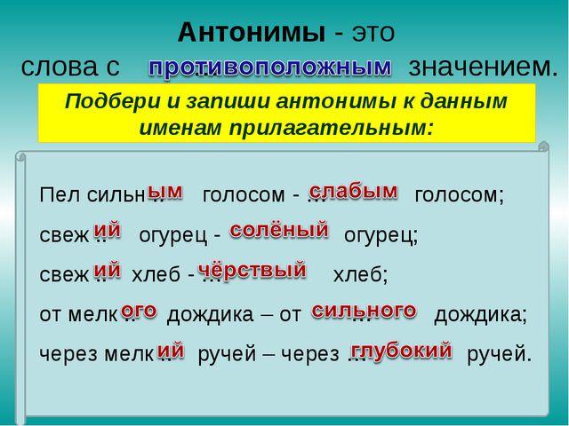 Антонимы - это слова с … значением. Подбери и запиши антонимы к данным именам...