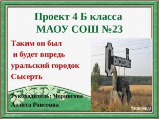 Проект 4 Б класса МАОУ СОШ №23 Таким он был и будет впредь уральский городок