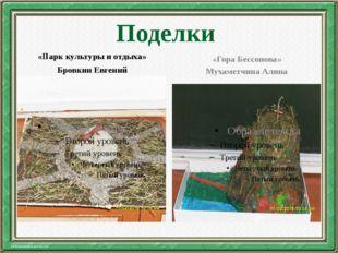 Поделки «Парк культуры и отдыха» Бровкин Евгений «Гора Бессонова» Мухаметчина