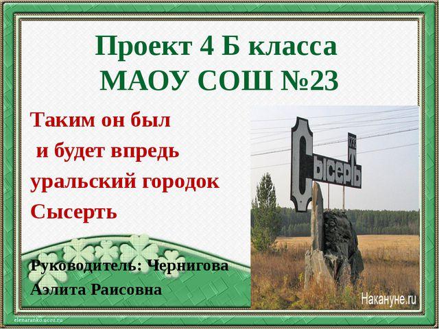 Проект 4 Б класса МАОУ СОШ №23 Таким он был и будет впредь уральский городок...