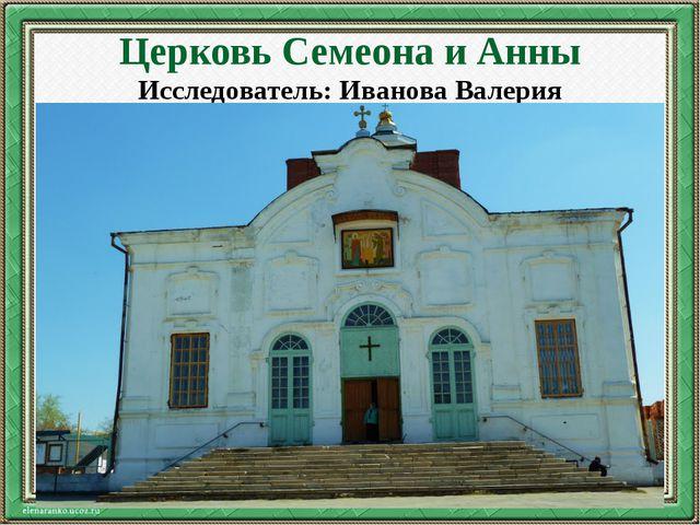 Церковь Семеона и Анны Исследователь: Иванова Валерия