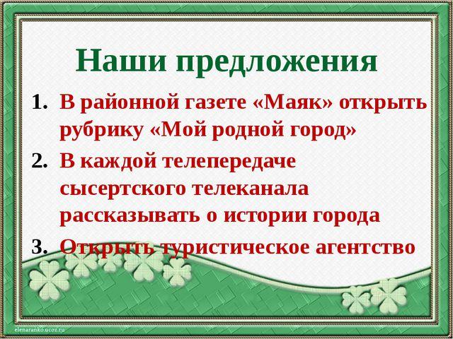 Наши предложения В районной газете «Маяк» открыть рубрику «Мой родной город»...