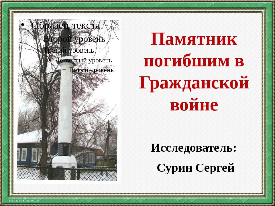 Памятник погибшим в Гражданской войне Исследователь: Сурин Сергей