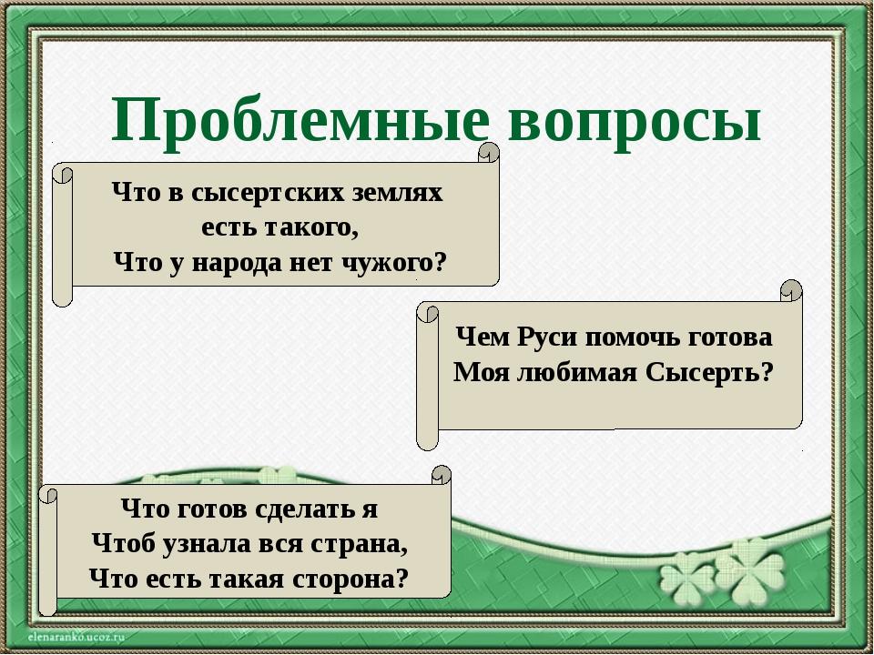 Проблемные вопросы Что в сысертских землях есть такого, Что у народа нет чужо...