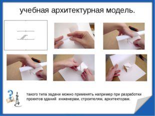 учебная архитектурная модель. такого типа задачи можно применять например при