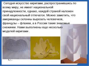 Сегодня искусство киригами, распространившись по всему миру, не имеет национ
