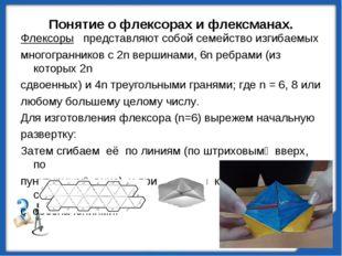 Понятие о флексорах и флексманах. Флексоры представляют собой семейство изгиб