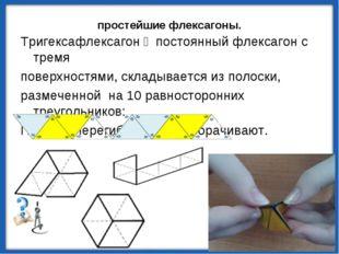 простейшие флексагоны. Тригексафлексагон ‒ постоянный флексагон с тремя повер