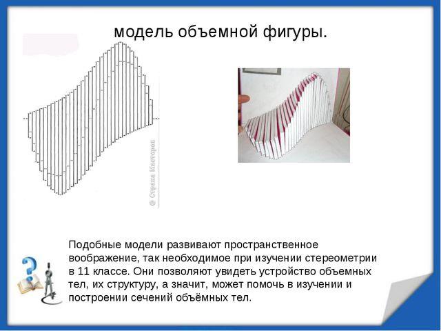 модель объемной фигуры. Подобные модели развивают пространственное воображени...
