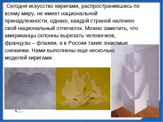 Сегодня искусство киригами, распространившись по всему миру, не имеет национ...