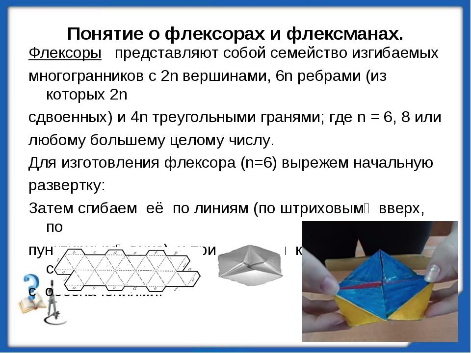 Понятие о флексорах и флексманах. Флексоры представляют собой семейство изгиб...