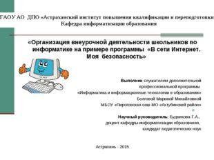 «Организация внеурочной деятельности школьников по информатике на примере про