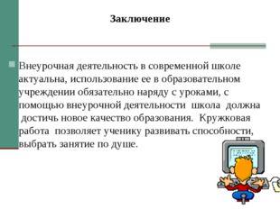 Заключение Внеурочная деятельность в современной школе актуальна, использова